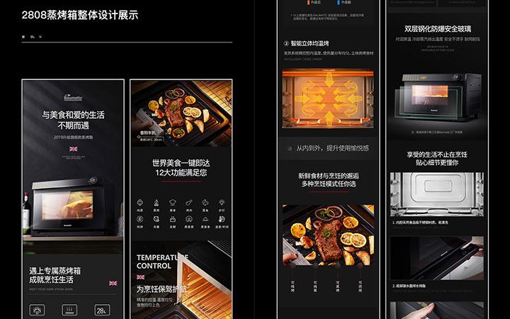详情页设计京东淘宝天猫店铺首页设计电商详情页设计整店装修制作