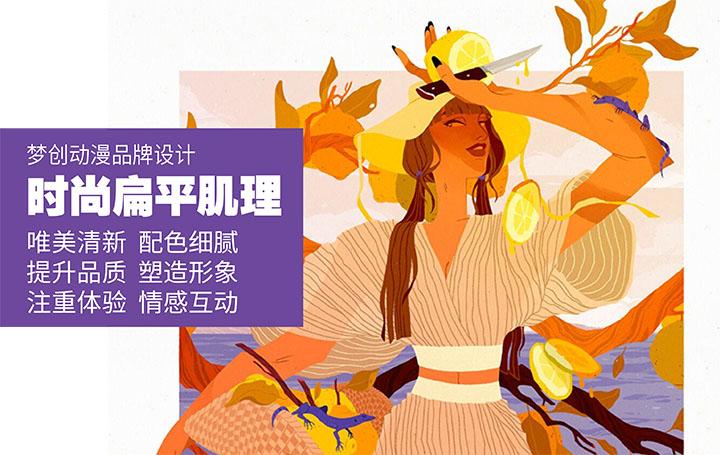 插画设计动漫动画手绘中国风国潮包装设计漫画卡通形象商标设计