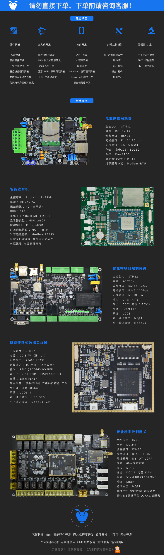 _电路设计pcb原理图单片机开发plc自动化原理图设计开发1