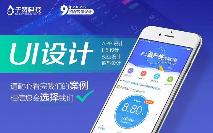 【UI设计】移动应用ui界面设计APP设计ui设计app设计