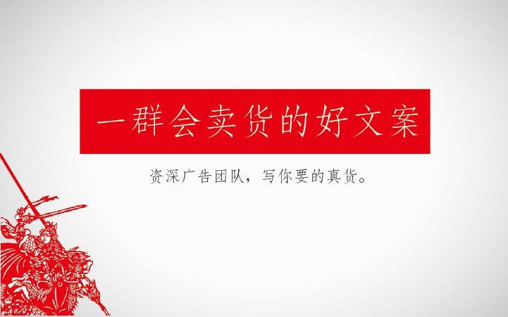 企业产品牌形象游戏创意视频文案广告片宣传片旁白解说词文案策划
