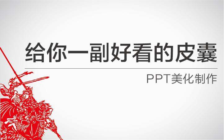 企业PPT设计工作汇报告年会计划ppt定制作美化竞聘演示总结