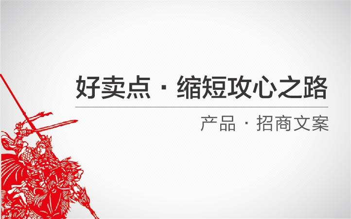 公司产品牌招商着陆页落地页竞价页网站信息流广告专题页策划文案
