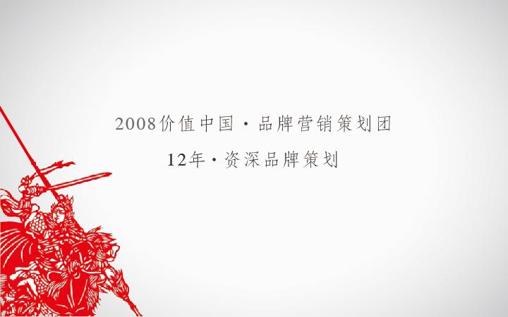 品牌策划12年资深品牌形象企业策划宣传包装文案策划全案机构