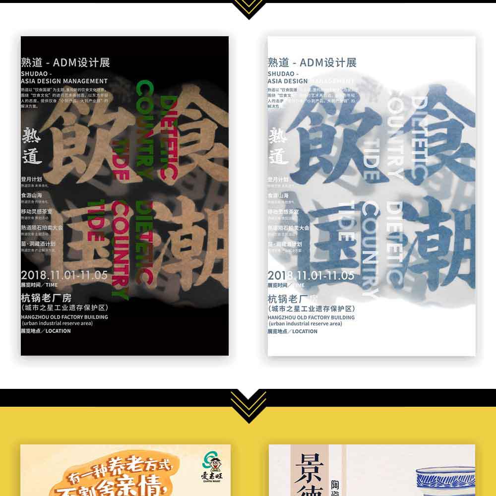 _定制活动海报设计平面原创创意海画报宣传海报促销展板单幅设计7