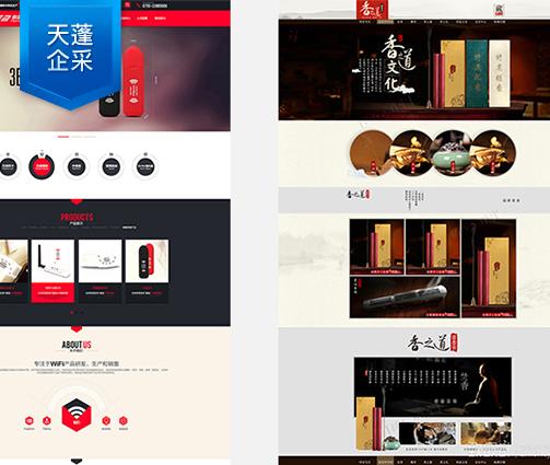 【天蓬企采】网店详情页设计 淘宝首页装修