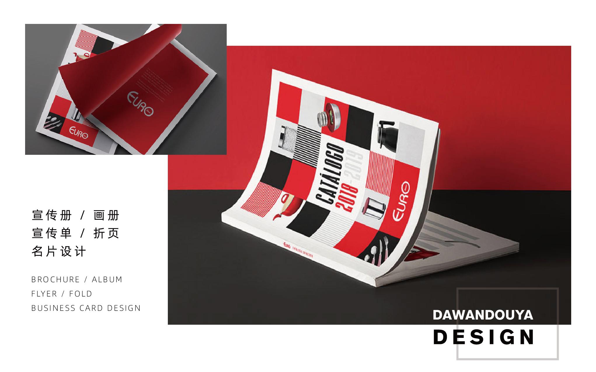 宣传册/画册/折页/宣传单/名片设计