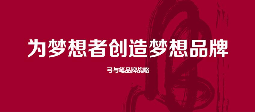 _【弓与笔VI设计全案】公司全套企业商标vi品牌餐饮应用系统1