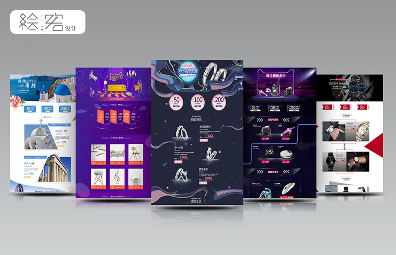 原创淘宝天猫拼多多抖音阿里巴巴国际站速卖通亚马逊宝贝详情设计