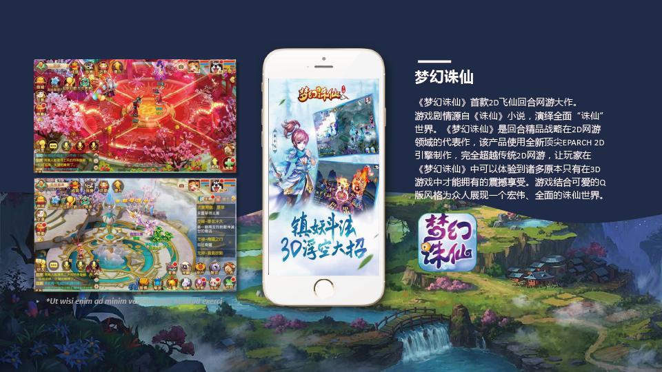 社交游戏网络媒体推广策划小程序游戏推广互动营销游戏开发