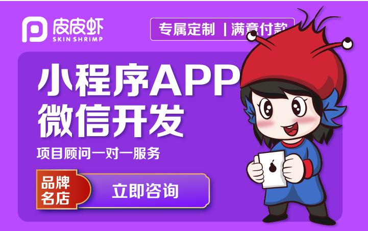 小程序APP移动H5网站定制开发企业官网模板网站手机定制开发