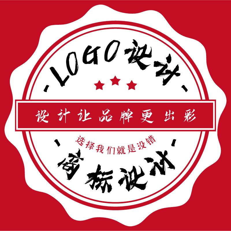 企业公司品牌形象LOGO设计商标文字图形图文平面设计美工字体