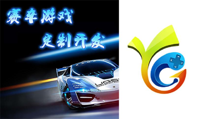3D赛车游戏开发