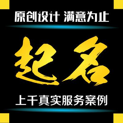 公司品牌商标面馆火锅小吃旅游珠宝海鲜家具足疗减肥整形起名取名