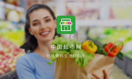 中国超市网