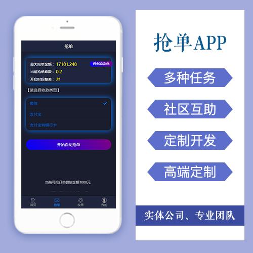 【APP定制】团队/游戏/聊天/交友/影音/播放/音乐/聊天