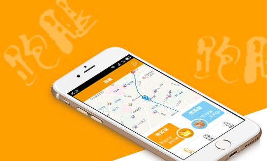 跑腿app开发