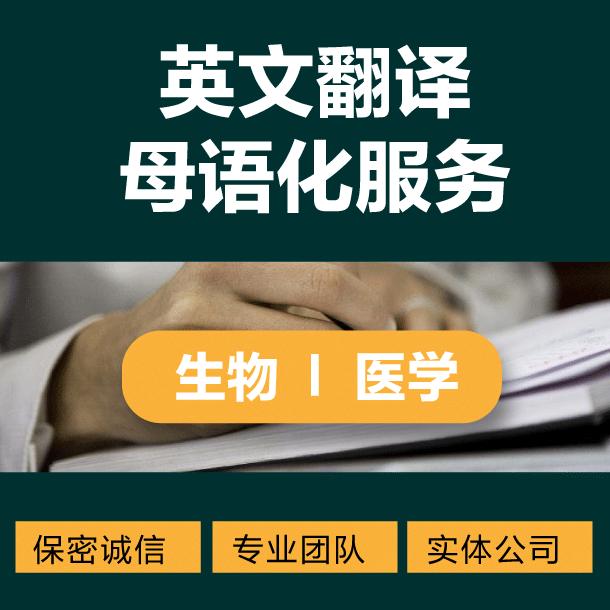 生物医学英文翻译母语化润色服务专业硕博团队