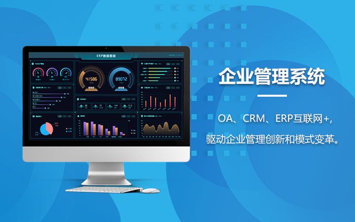 [软件开发]java/php/c#行业管理软件外包解决方案