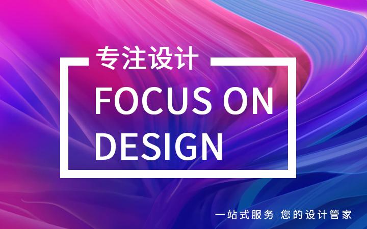 【高效】易拉宝设计/X展架设计/注水旗设计/刀旗设计