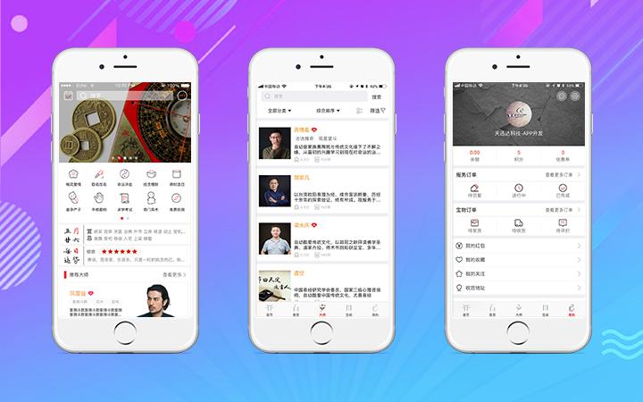 app开发/原生开发/定制开发/电商/O2O/淘宝客返利