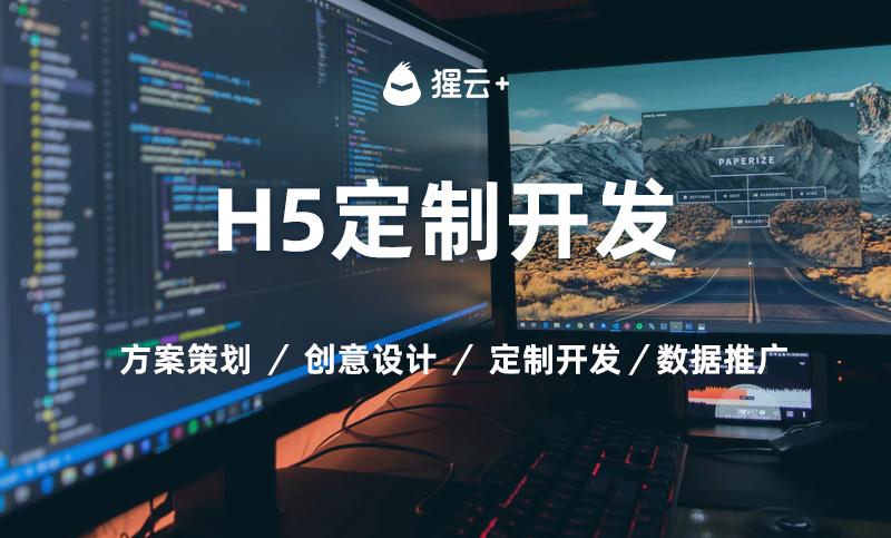 互动H5开发H5定制开发H5营销策划H5活动推广全案