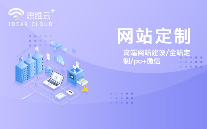 【网站开发】高端响应式网站建设/模板建站,pc+wap
