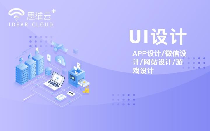 【高端UI设计】APP/公众号/小程序/网站,PC端+手机端