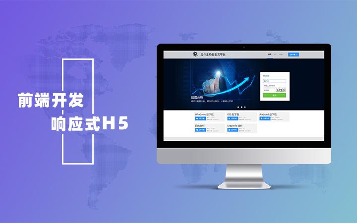 H5前端开发网页前端微信公众号小程序响应式网站商城前端开发