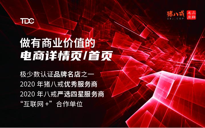 淘宝京东天猫电商主图首页二级活动页产品商品详情页店铺装修设计