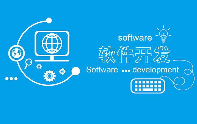 软件开发-物联网解决方案/区块链开发/行业解决方案/大数据