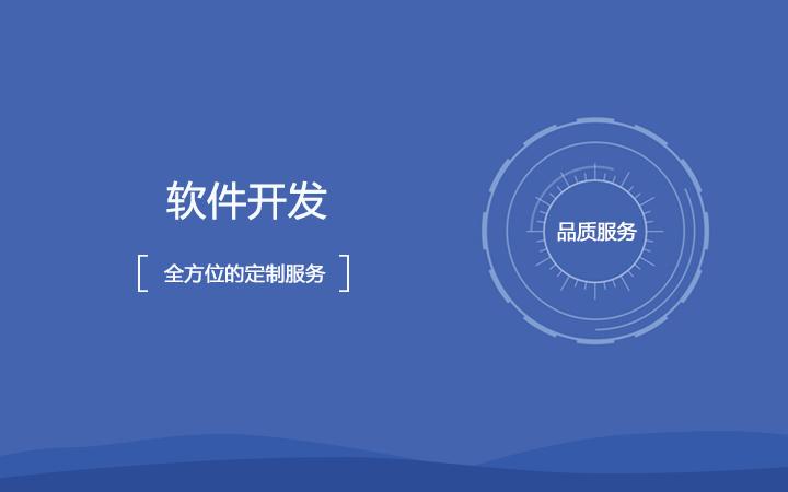 衡水网站UI设计 软件界面设计