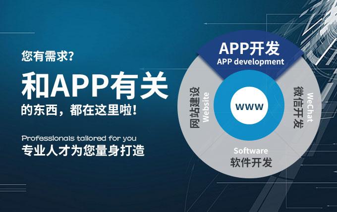软件开发-物业报修系统/物业服务平台/管理系统/物业app