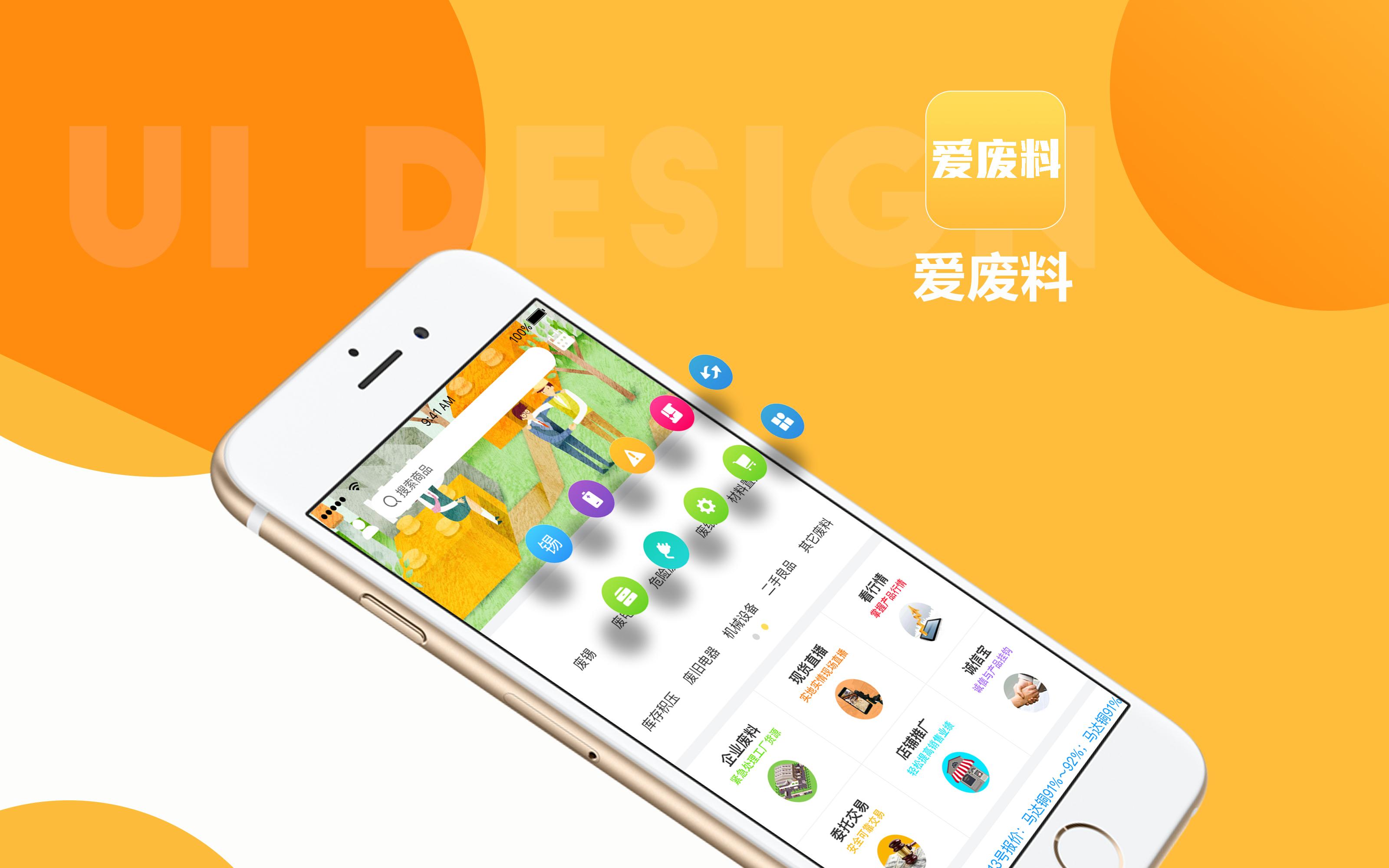 软件开发公司 广州app开发公司开发外包