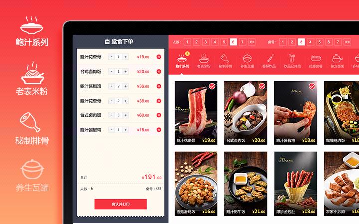 系统界面ui设计网页设计软件app小程序erp网站设计oa