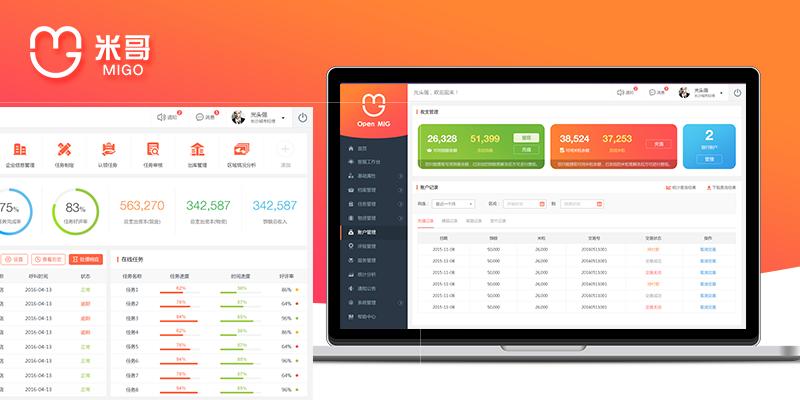 软件设计UI设计 界面设计 web设计 管理系统 餐饮金融