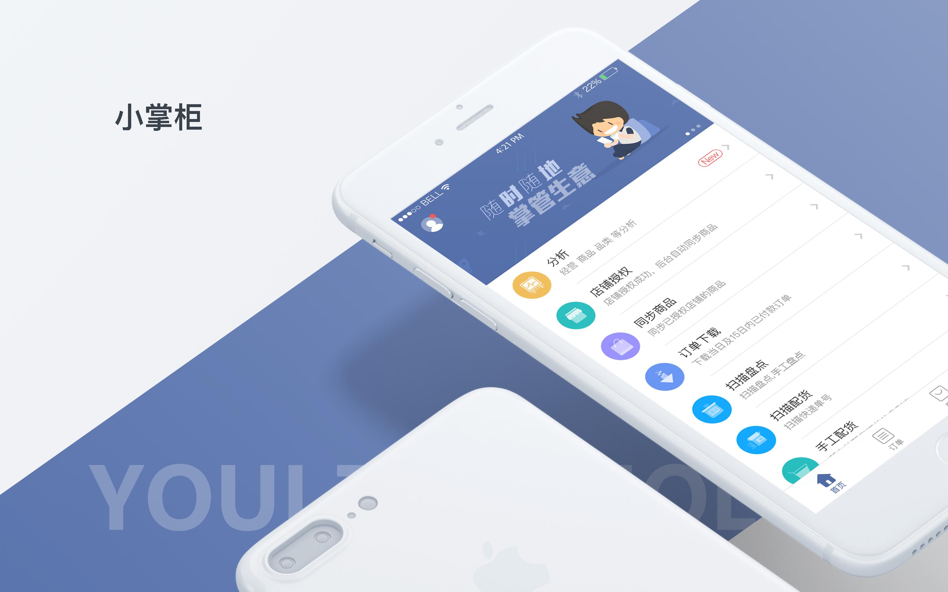 移动app开发app原生开发移动app混合原生开发