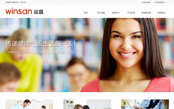 企业网站/商城网站/购物网站开发/网站建设/浦元品牌企业官网