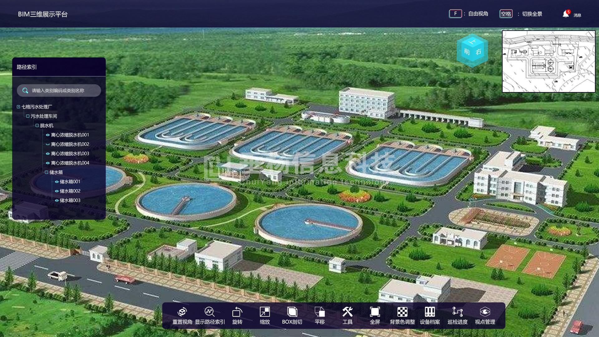 智慧工厂,BIM运维,智慧工厂解决方案,智慧工厂BIM运维