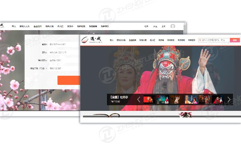 戏曲门户网站