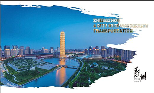 郑州市政府西班牙国际城市论坛宣传册