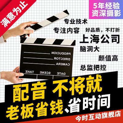 专业配音男声女声真人音频录制产品广告片企业宣传片视频拍摄制作