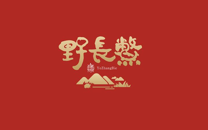 【能源采矿行业】企业工作室,水印公众号,中国风古典logo