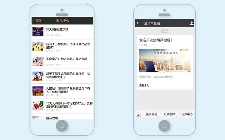 金融类app 理财app 银行证券app