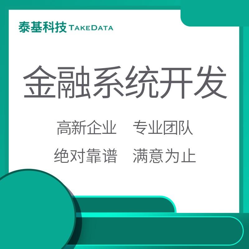 电商金融平台区块链应用开发基金证券保险投资理财软件开发