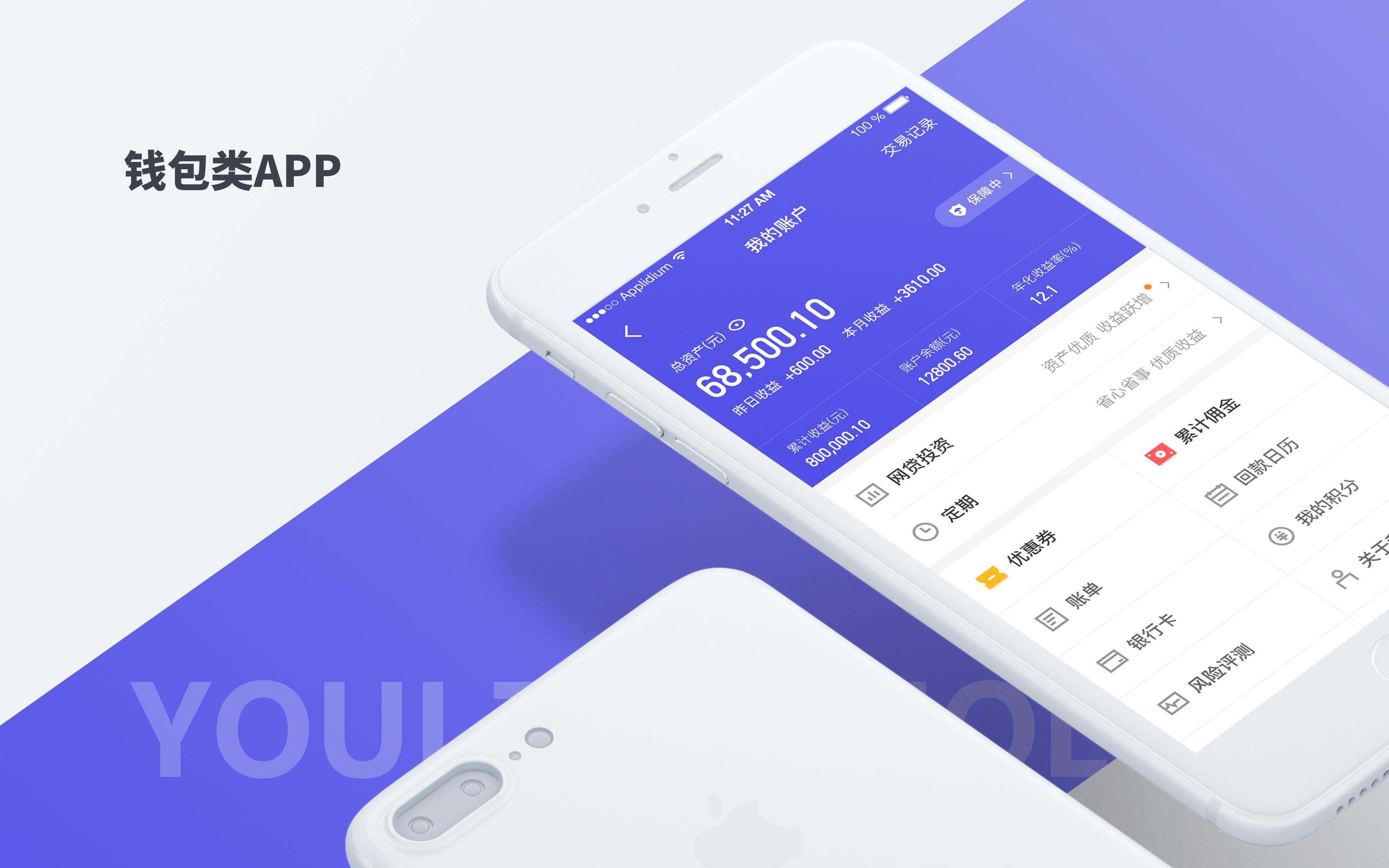 钱包类APP开发在线钱包收入支出记账app开发优埃