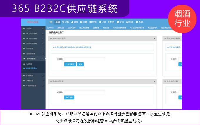 B2B2b2C多商家供应链商城系统PC手机微商城软件定制开发