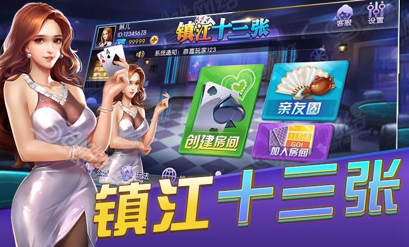 镇江十三张-棋牌游戏