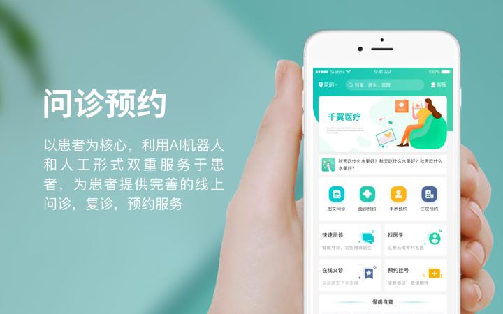 智慧医疗 在线视频问诊app 网上医疗咨询 远程问诊系统定制