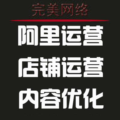 阿里巴巴运营内容运营淘宝天猫运营京东运营达人优化帖子数据分析